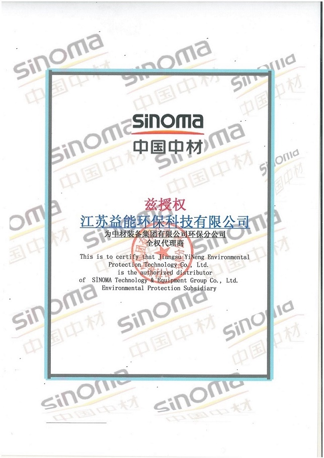 hina Sinoma Environmental Protection Branch